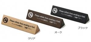 禁煙サイン②