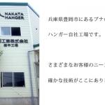 ハンガー工場とブナの木