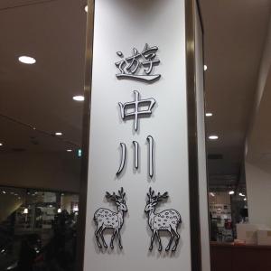 中川政七商店_1