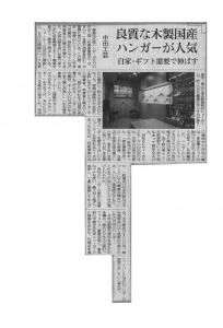 060901 繊研新聞