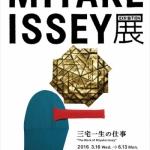 『MIYAKE ISSEY展:三宅一生の仕事』について