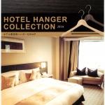 ホテル客室用ハンガーカタログ2016