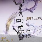 Eテレ 美の壺・選にて「ハンガー」特集が放送予定です。