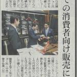 NAKATA HANGERが繊研新聞に掲載されました。