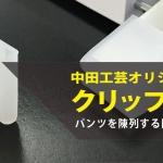 【新商品】クリップカバー