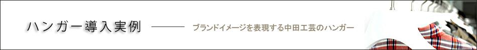 ブランドイメージに合わせたハンガーが作りたい!ハンガーにもオリジナル感を出したい!そんな要望に中田工芸がお応えいたします。