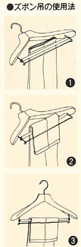 ハンガーにパンツを吊るす方法