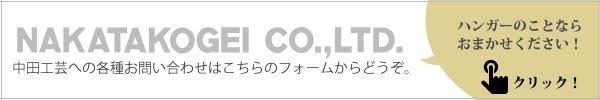 中田工芸へのお問い合わせフォームへxx